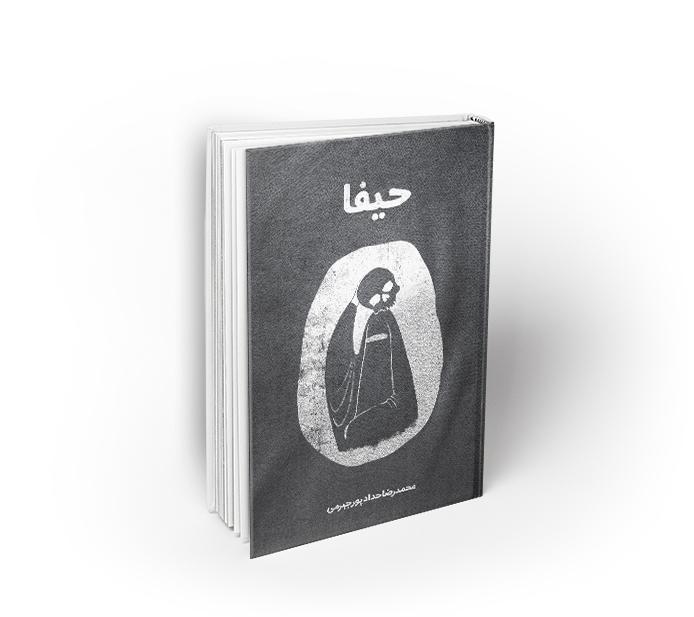 حیفا ، مستند ضد صهیونیزمی - تکفیری