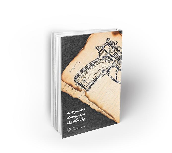 دفترچه نیم سوخته یک تکفیری