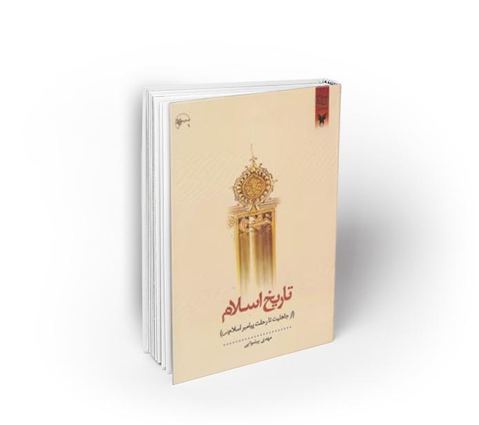 تاریخ اسلام از جاهلیت تا رحلت پیامبر