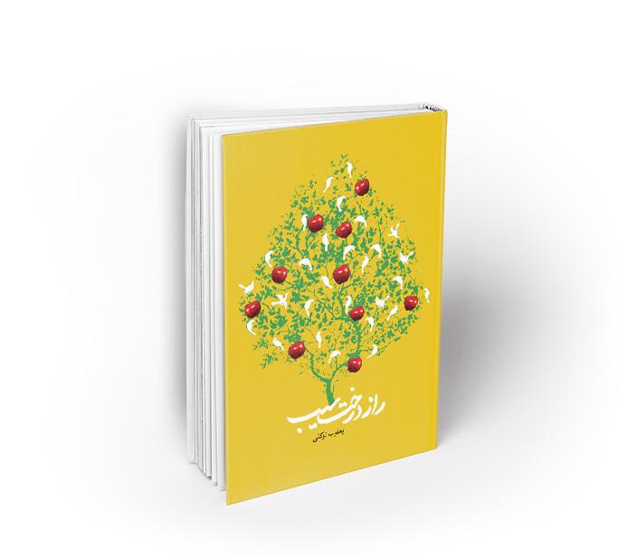 راز درخت سیب
