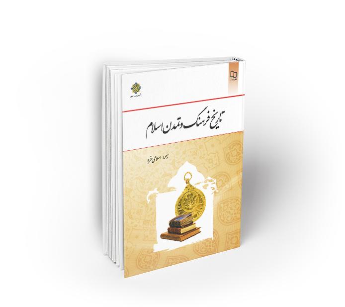 تاریخ فرهنگ و تمدن اسلام
