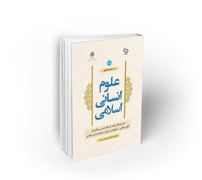 در جستجوی علوم انسانی اسلامی جلد اول