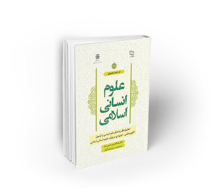 در جستجوی علوم انسانی اسلامی جلد دوم