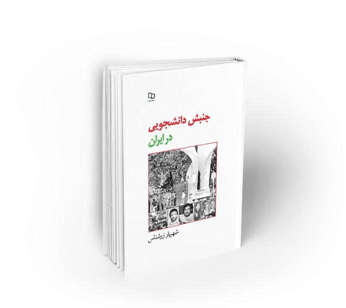 جنبش دانشجویی در ایران
