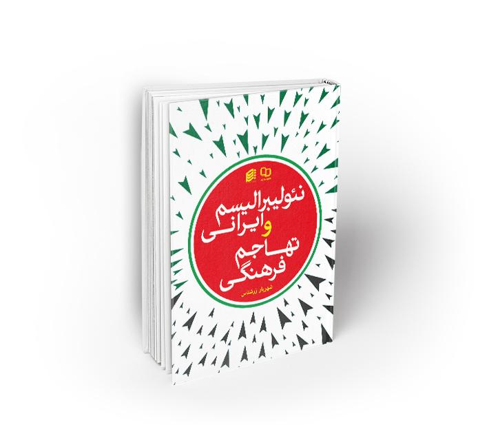 نئولیبرالیسم ایرانی و تهاجم فرهنگی