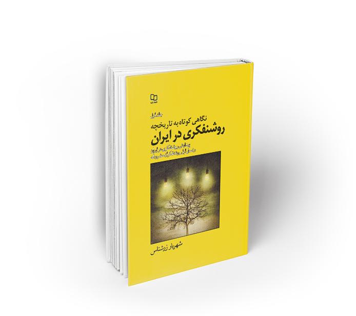 نگاهی کوتاه به تاریخچه روشنفکری در ایران جلد اول