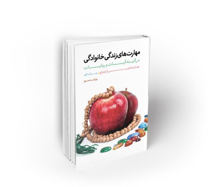 مهارتهای زندگی خانوادگی جلد دوم