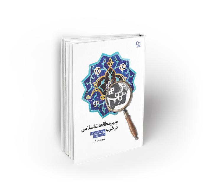 سیر مطالعات اسلامی در غرب