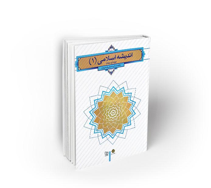 اندیشه اسلامی 1 (مبداء و معاد)
