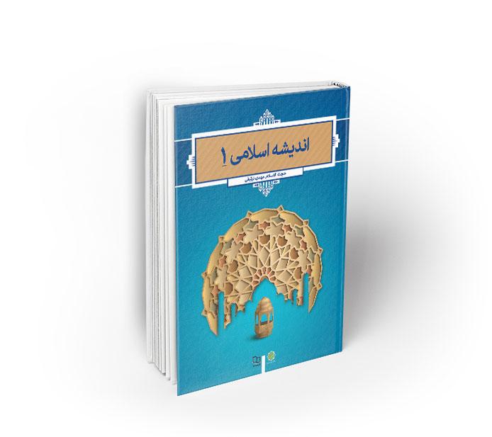اندیشه اسلامی (1) - ترتیفی