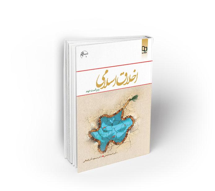 اخلاق اسلامی (دیلمی و آذربایجانی)