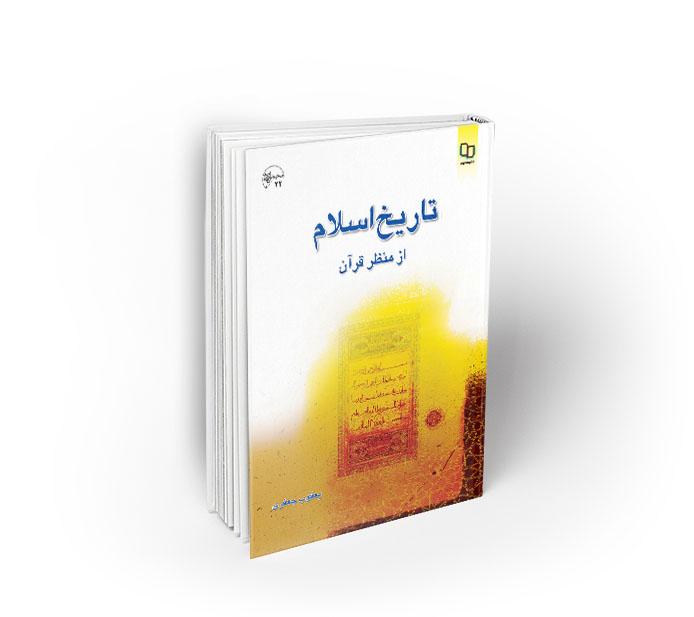 تاریخ اسلام از منظر قرآن