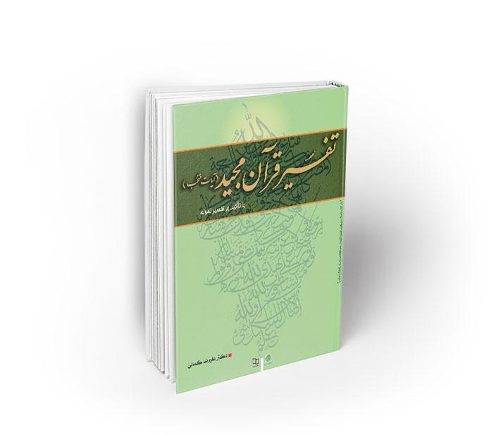تفسیر قرآن مجید (آیات منتخب) با تاکید بر تفسیر نمونه