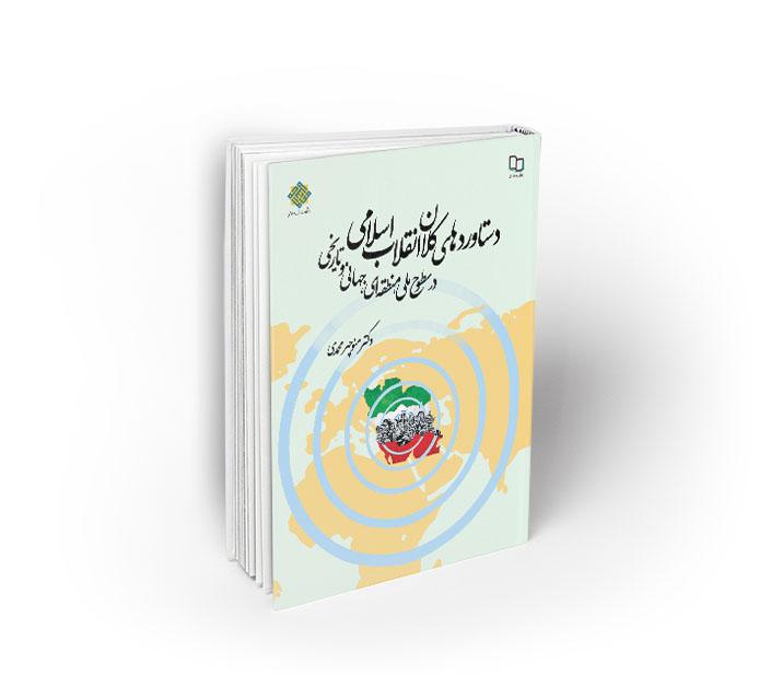 دستاوردهای کلان انقلاب اسلامی